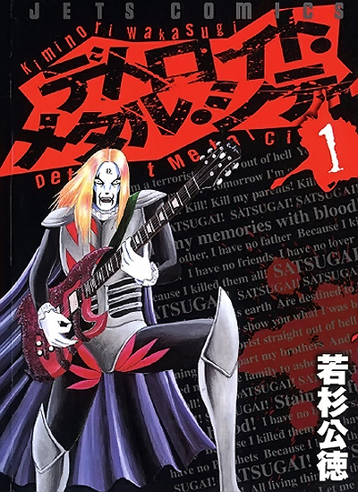 Detroit Metal City by Kiminori Wakasugi (2005)