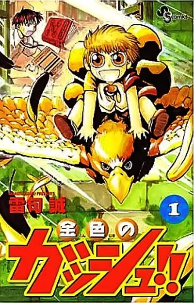 Zatch Bell by Makoto Raiku (2001)