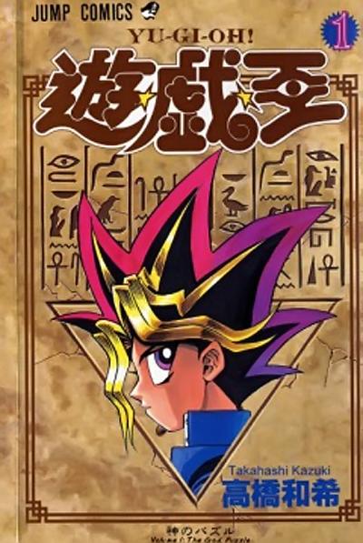 Yu-Gi-Oh! by Takhasi Kazuki (1996)