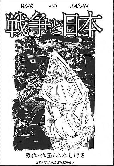 War and Japan by Mizuki Shigeru (1964)