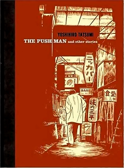 The Push Man and Other Stories by Tatsumi Yoshihiro (2005)
