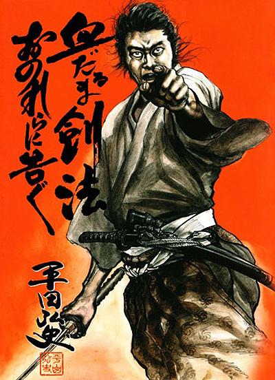 Chidaruma Kenpou Onorera ni Tsugu by Hirata Hiroshi (1962)