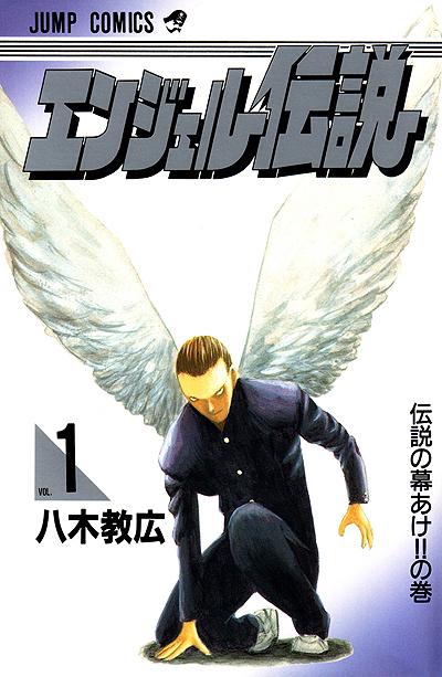 Angel Densetsu by Norihiro Yagi (1993)