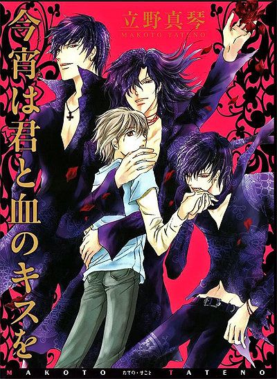 Koyoi wa Kimi to Chi no Kisu wo by Tateno Makoto (2008)