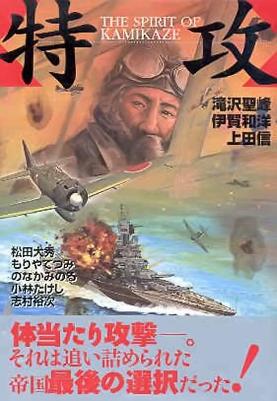 Tokkou: The Spirit of Kamikaze by by Kazuhiro Iga, Seihou Takisawa, Takeshi Kobayashi, Makoto Ueda, Minoru Nonaka, Oohide Matsuda, and Shoichi Yamagami(2001)