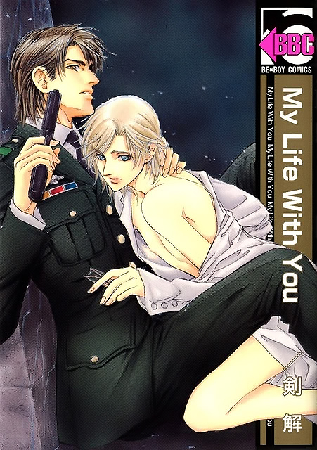 My Life With You by Tsurugi Kai (2008)