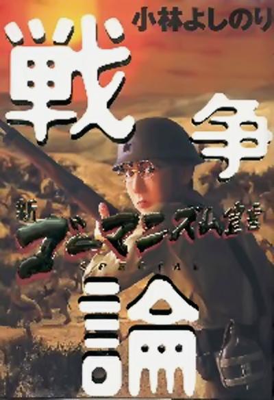 Sensouron by Yoshinori Kobayashi (1998)