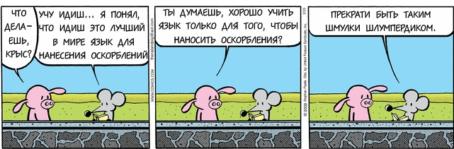 Pearls Before Swine из жж ru_swin