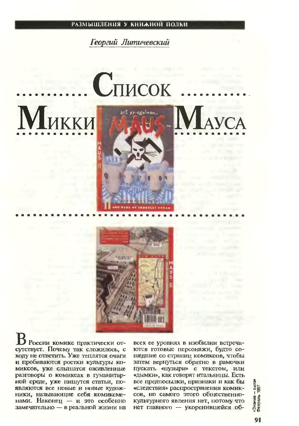 Znanie_-_sila_1997-02_93