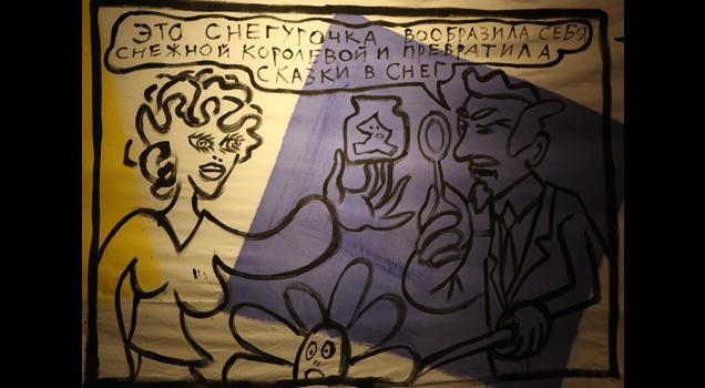 Георгий Литичевский «Супер-Андерсен», фрагмент, 2011, ткань, акрил, 80х2100 см